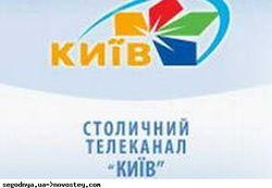 В Киеве разгромили офис муниципальной телекомпании