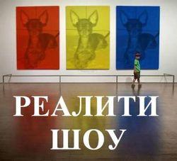 """""""Одноклассники.ру"""" о """"Доме-2"""": настоящая жизнь или постановочное шоу"""