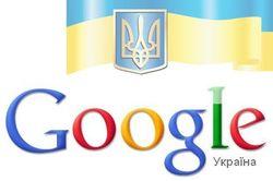 Правительство Украины предъявило претензии к Google