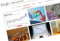 Дефолт Украины: когда остановится падение курса гривны к доллару на Форексе