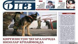 В Кыргызстане начала издаваться газета на узбекском и киргизском языках