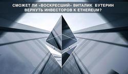 Сможет ли «воскресший» Виталик Бутерин вернуть инвесторов к Ethereum?