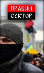 """""""Правый сектор"""" заявил о возможности еще одной революции в Украине"""