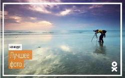 В «Одноклассниках» объявлен конкурс на лучшую фотографию