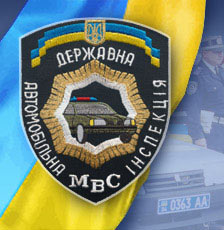 Какие новшества готовит водителям ГАИ Украины