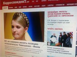 Корреспондент.net уличил телеканал «Россия-1» в фальсификации сюжета