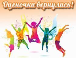 В Одноклассники услышали мнение пользователей и вернули старые оценки