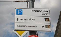 Власти Москвы расщедрятся на рекламу монопольных платных парковок