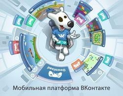 В приложении «ВКонтакте» для Android теперь можно играть