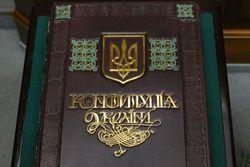 Проект новой Конституции Украины обрел очертания