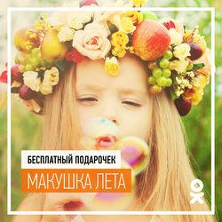 """В Одноклассники презентовали бесплатный подарок """"Макушка лета"""""""