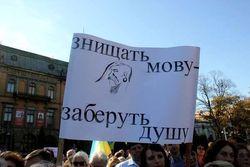 Половина украинцев против госстатуса русского языка, треть – за