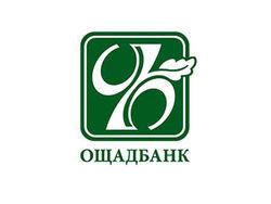 Ощадбанк договорился о реструктуризации долгов на 1,3 млрд. долларов