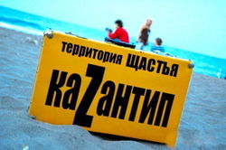 Российские борцы с наркотиками обещают очистить КаZантип от дури