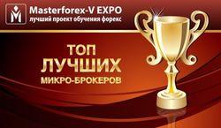 Masterforex-V EXPO определил лучших микро-брокеров FOREX в июле 2014г.