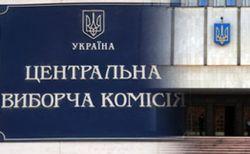 """""""Правый сектор"""" и """"Спільна справа"""" намерены  контролировать ЦИК в ходе выборов"""