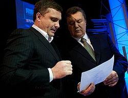 АП Януковича