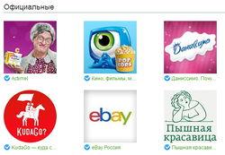 Названы наиболее популярные официальные группы в Одноклассники