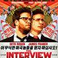 Премьера скандального фильма «Интервью» прошла в Интернете