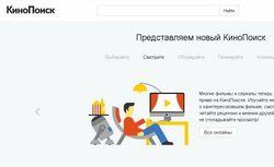 «Яндекс» перезапустил сайт «Кинопоиск»