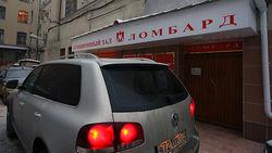 Из-за кризиса ломбарды в России стали весьма популярными