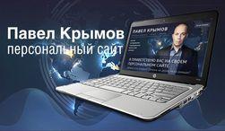 Павел Крымов открыл персональный сайт