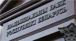 Зачем Нацбанк Беларуси повысил норматив резервных отчислений?