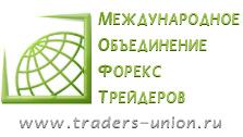 «Traders Union»: хроники лидера