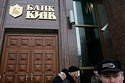 Эксперты МВФ рекомендуют закрыть банк «Киев»