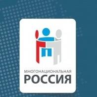 Какой ответ националистам готовит «Многонациональная Россия»?