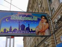 В Узбекистане усилят контроль за внешней рекламой