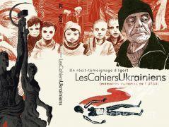комиксы об украинском голодоморе