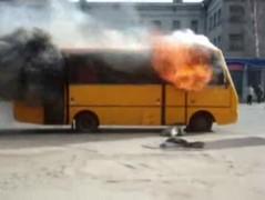 В Днепропетровске загорелась маршрутка с людьми