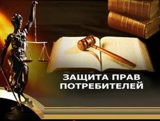 Армянские потребители не готовы отстаивать свои права