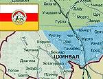 Южная Осетия
