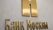 ВТБ и АСВ помогут Банку Москвы