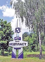Директора ОАО «Медпласт» посадили в тюрьму на шесть лет