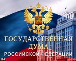 Государственная дума РФ приняла бюджет на 2012 год