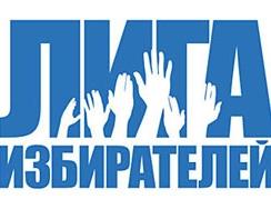 """""""Лига избирателей"""" не будет участвовать в дебатах на тему честных выборов"""