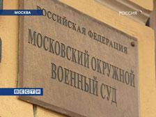Российский суд признал бывшего разведчика государственным изменником