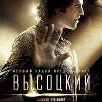 Лучший фильм уходящего года в России - о Высоцком