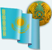 В Казахстане создадут официальный сайт госсимволов