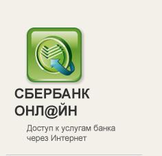 Вышло приложение Сбербанк ОнЛ@йн для Windows Phone