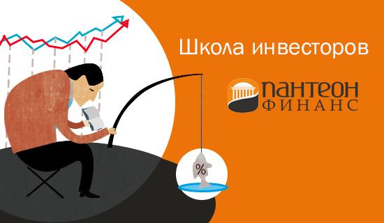 Shkola investorov ot Panteon Finans i Procapital Start it now! Инвестирование с нуля.