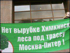 Где пройдет акция в защиту Химкинского леса?