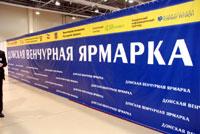 Венчурная ярмарка в Беларуси, сколько проектов удастся реализовать?
