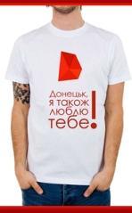 Open your mind - open Donetsk! девиз Донецка для Евро-2012