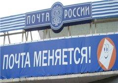 """Почта России"" на грани банкротства?"