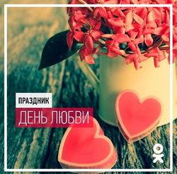 «Добрые админы» отметили в социальной сети «Одноклассники» День любви