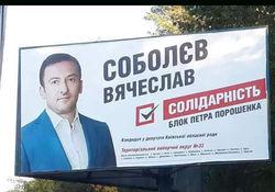 Покровитель сепаратистов Соболев снял свою кандидатуру от БПП в Киевоблраду